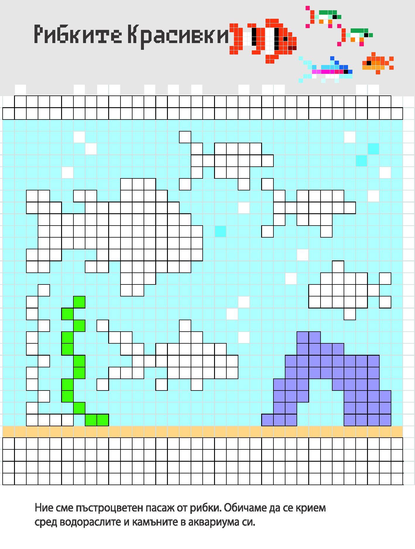 Пикселни животни - 2