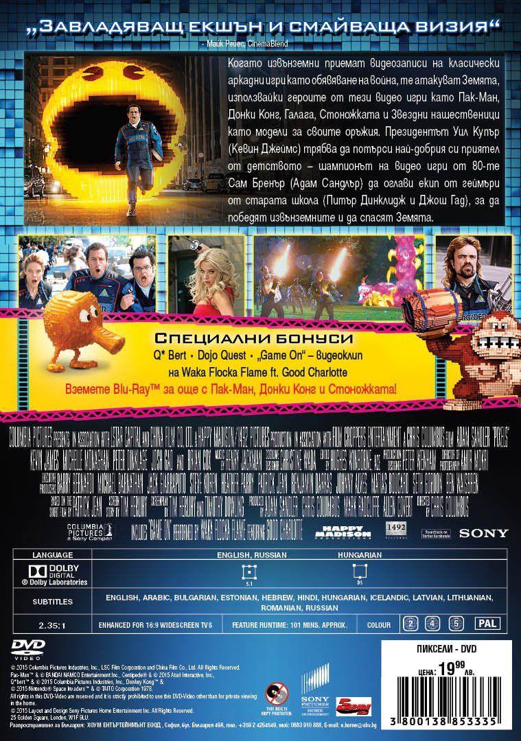 Пиксели (DVD) - 3
