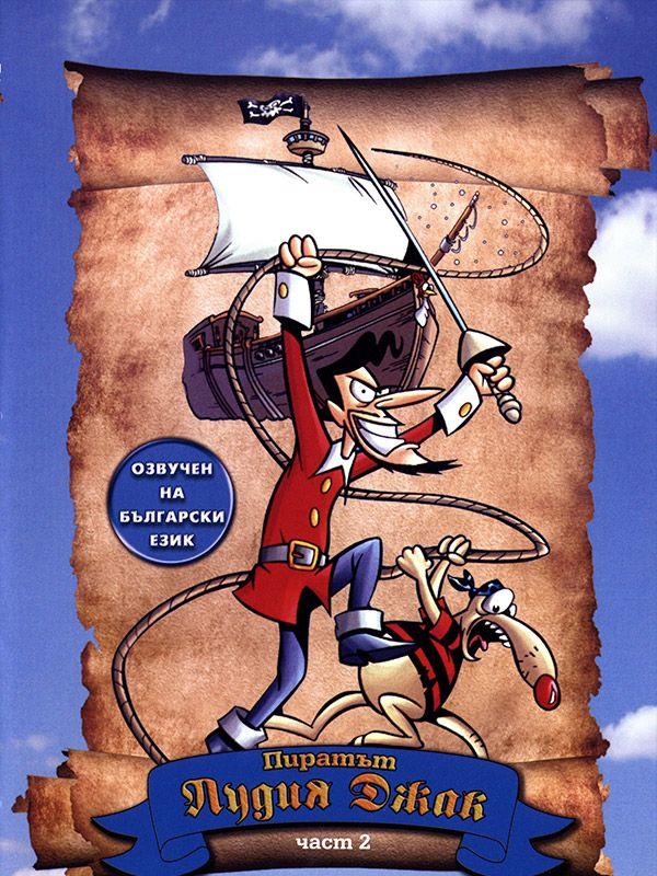 Пиратът Лудия Джак - част 2 (DVD) - 1