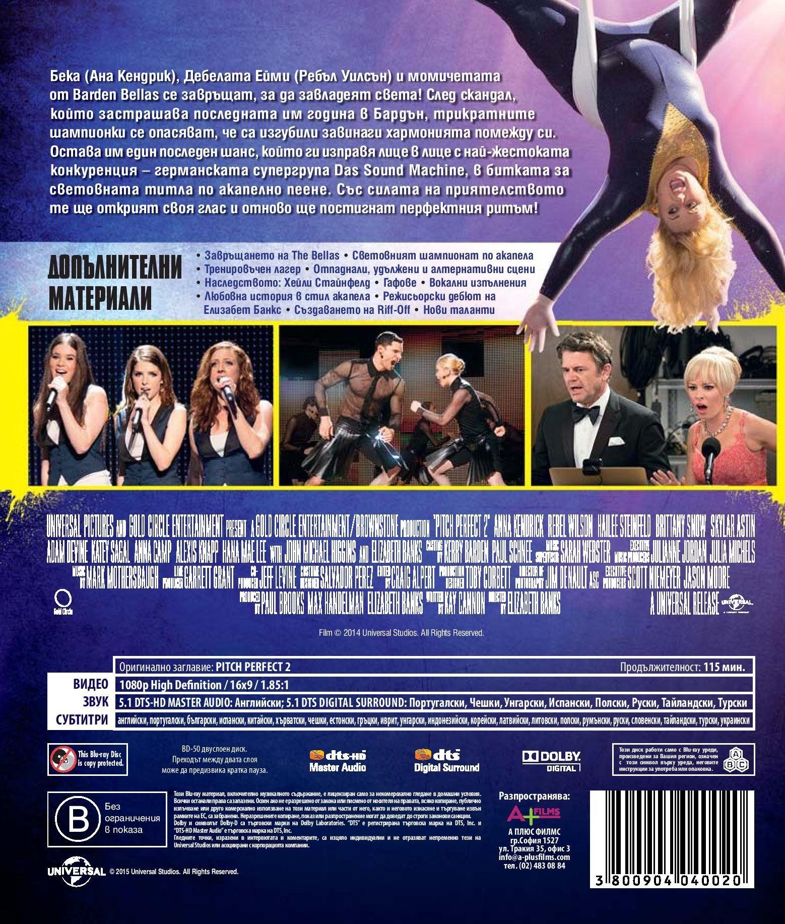 Перфектният ритъм 2 (Blu-Ray) - 3