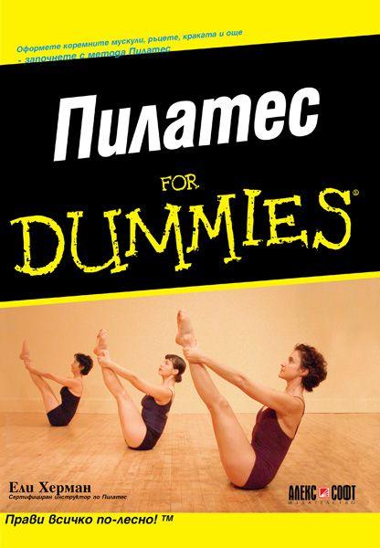Пилатес For Dummies - 1