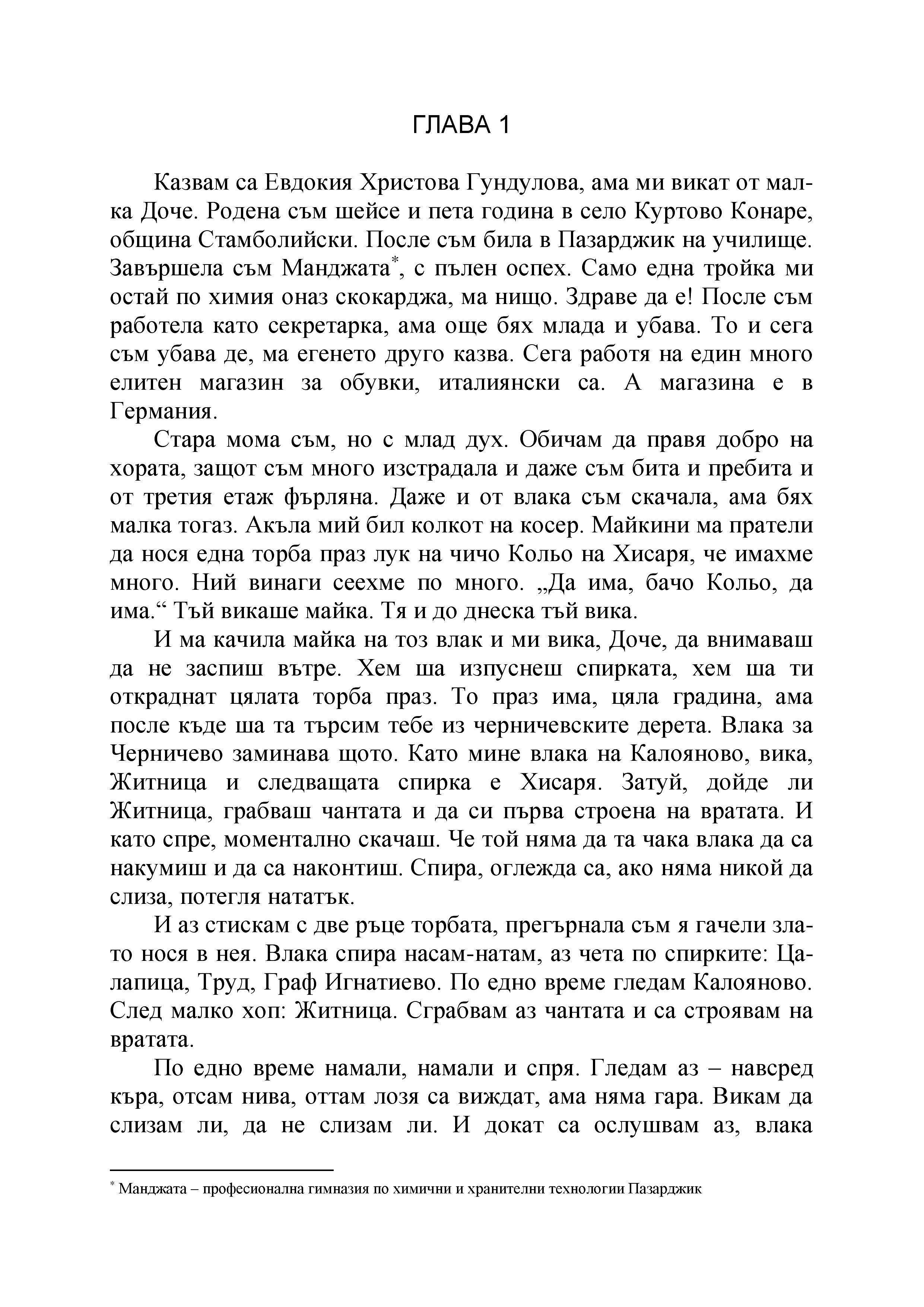 Писмата на леля Евдокия - 2