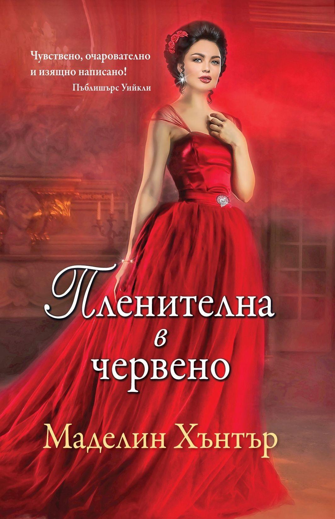 plenitelna-v-cherveno-nay-redkite-tsvetya-1 - 1