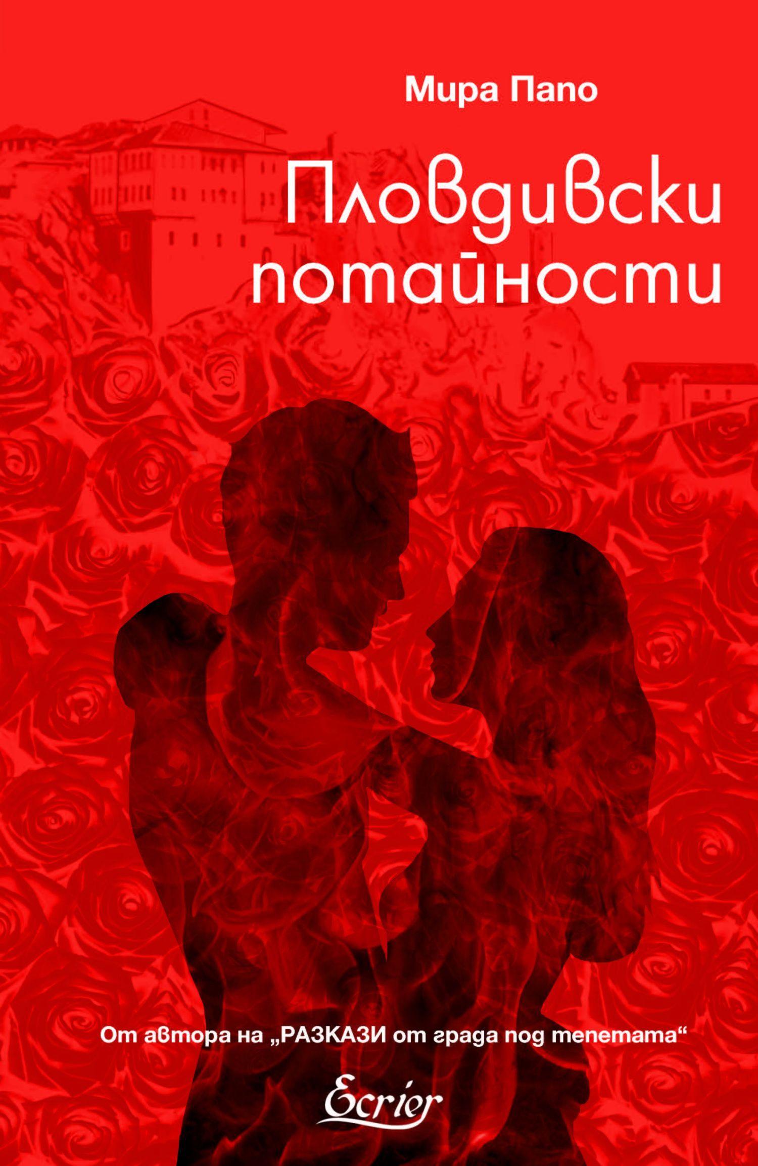 Пловдивски потайности - 1