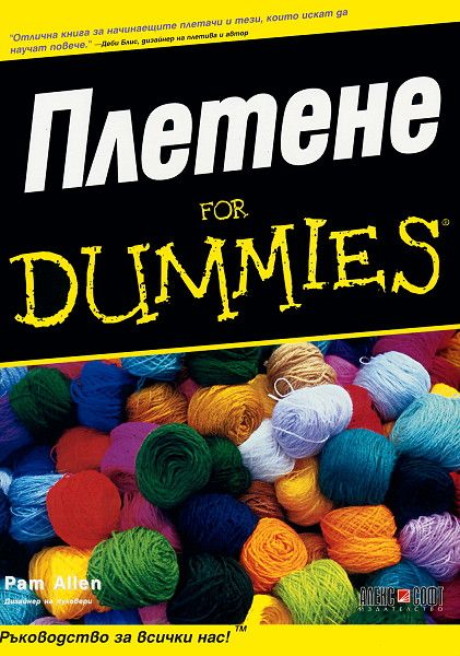 Плетене for Dummies - 1