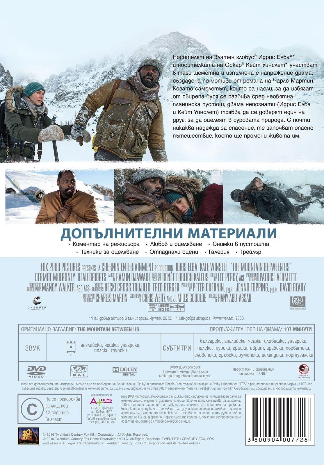 Планината помежду ни (DVD) - 2