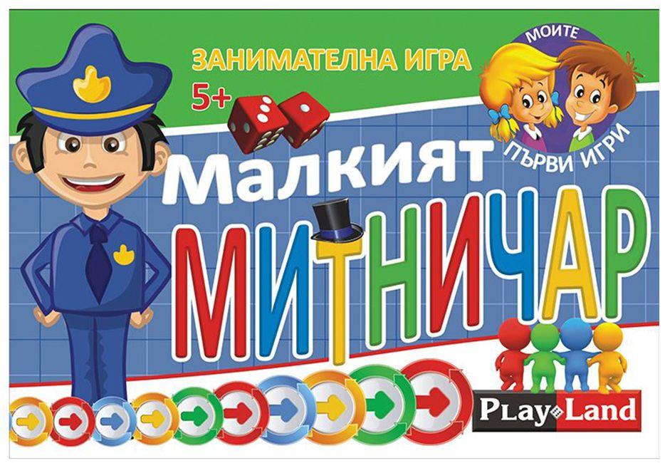 Детска настолна игра PlayLand - Малкият митничар - 2