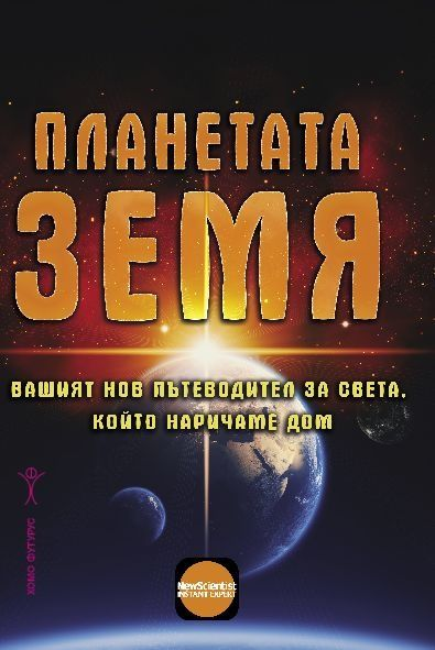Планетата Земя. Вашият нов пътеводител за света, който наричаме дом - 1