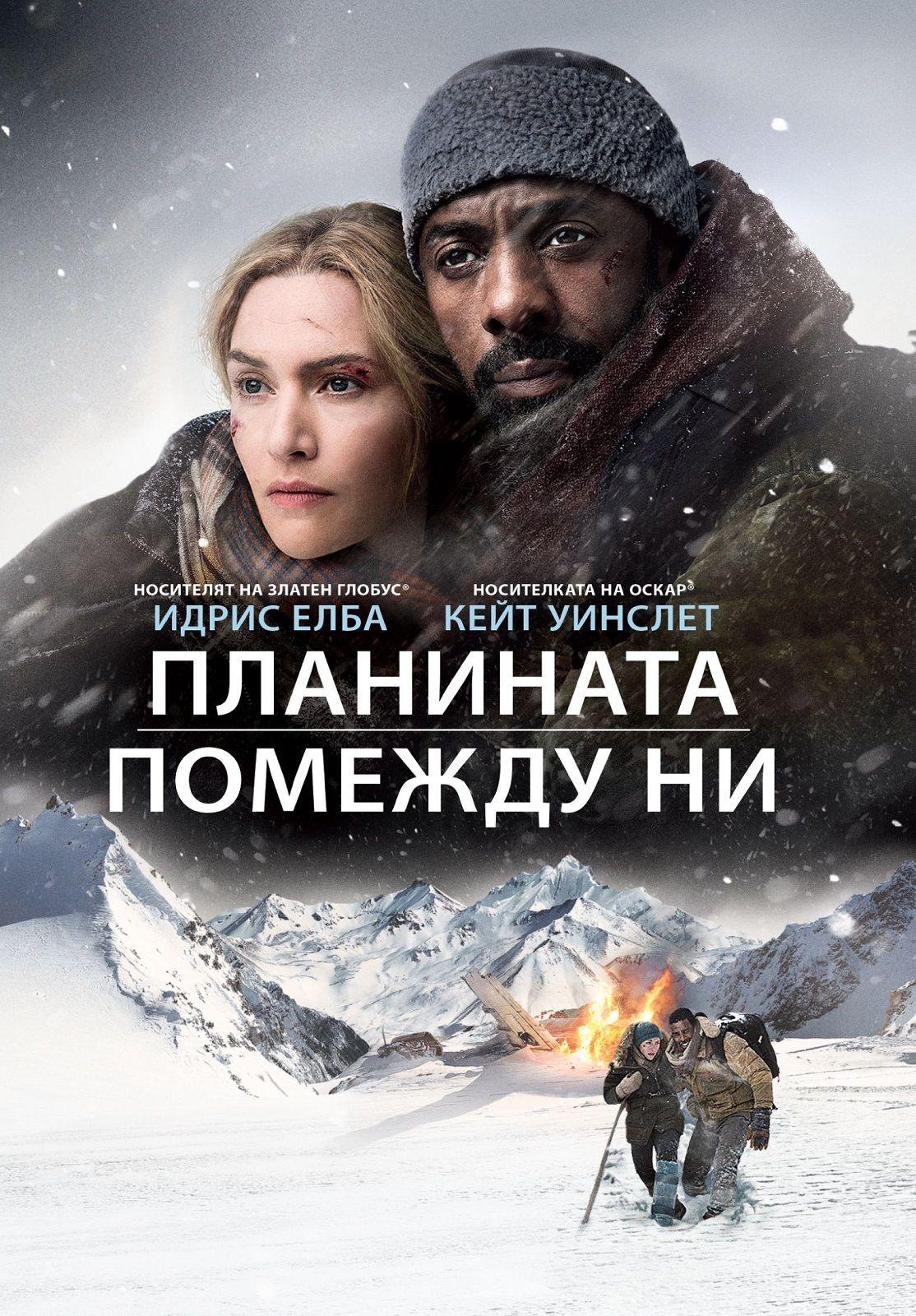 Планината помежду ни (DVD) - 1