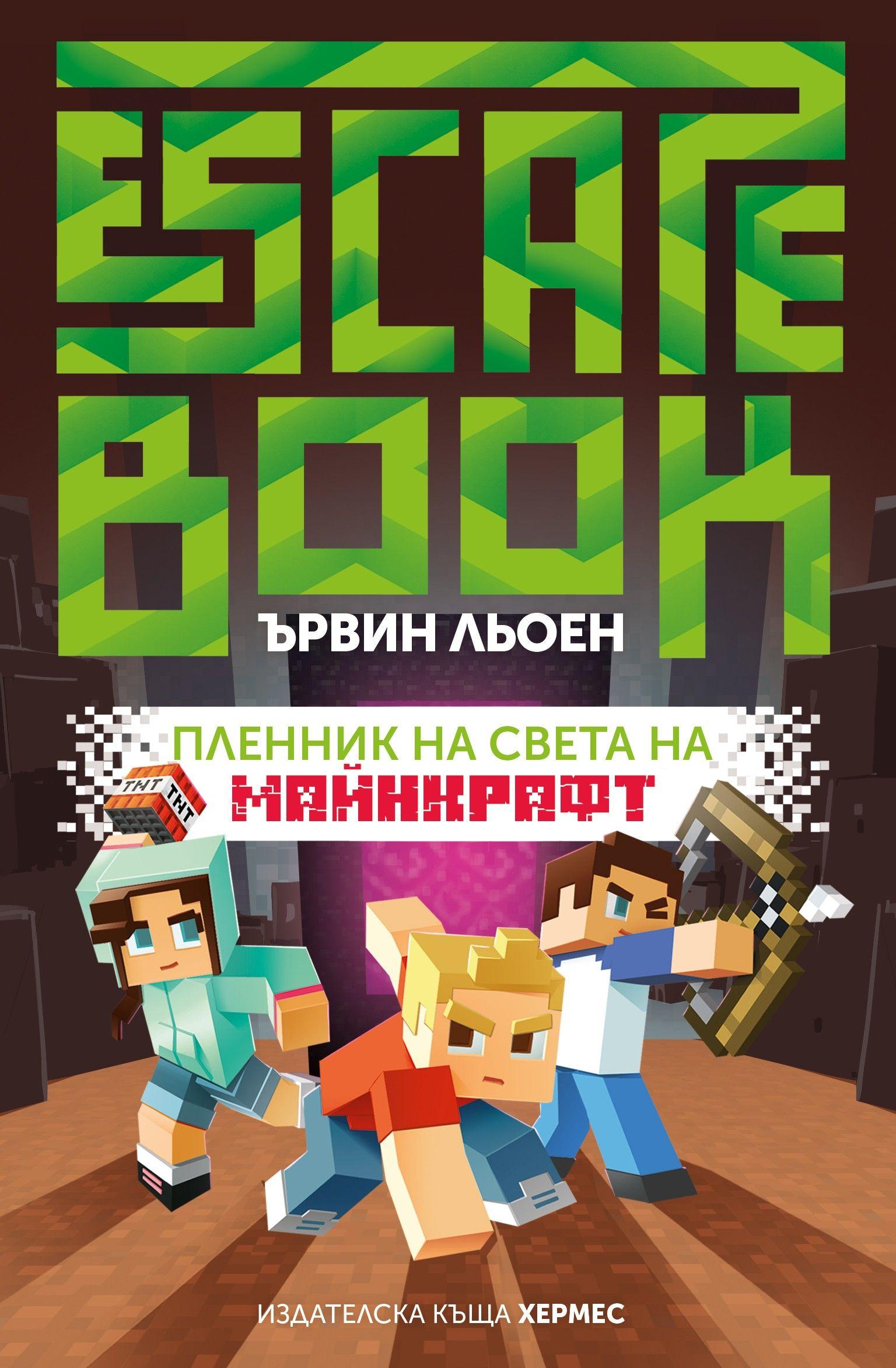 Escape Book: Пленник на света на Майнкрафт - 1