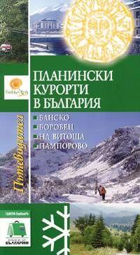 Планински курорти в България - 1