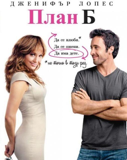 План Б (Blu-Ray) - 1