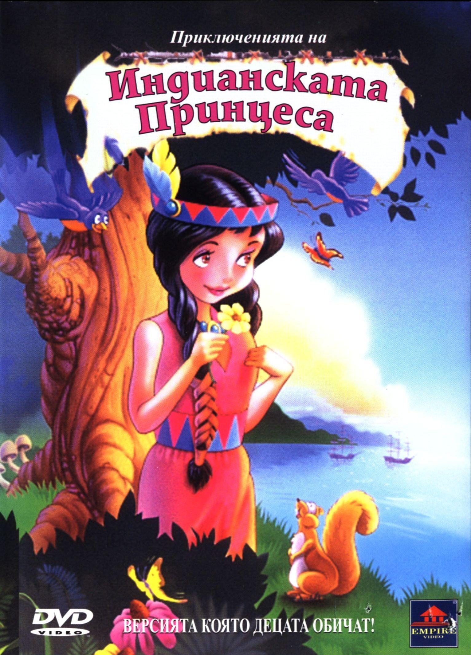 Приключенията на Индианската Принцеса (DVD) - 1