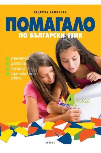Помагало по български език - 4. клас - 1