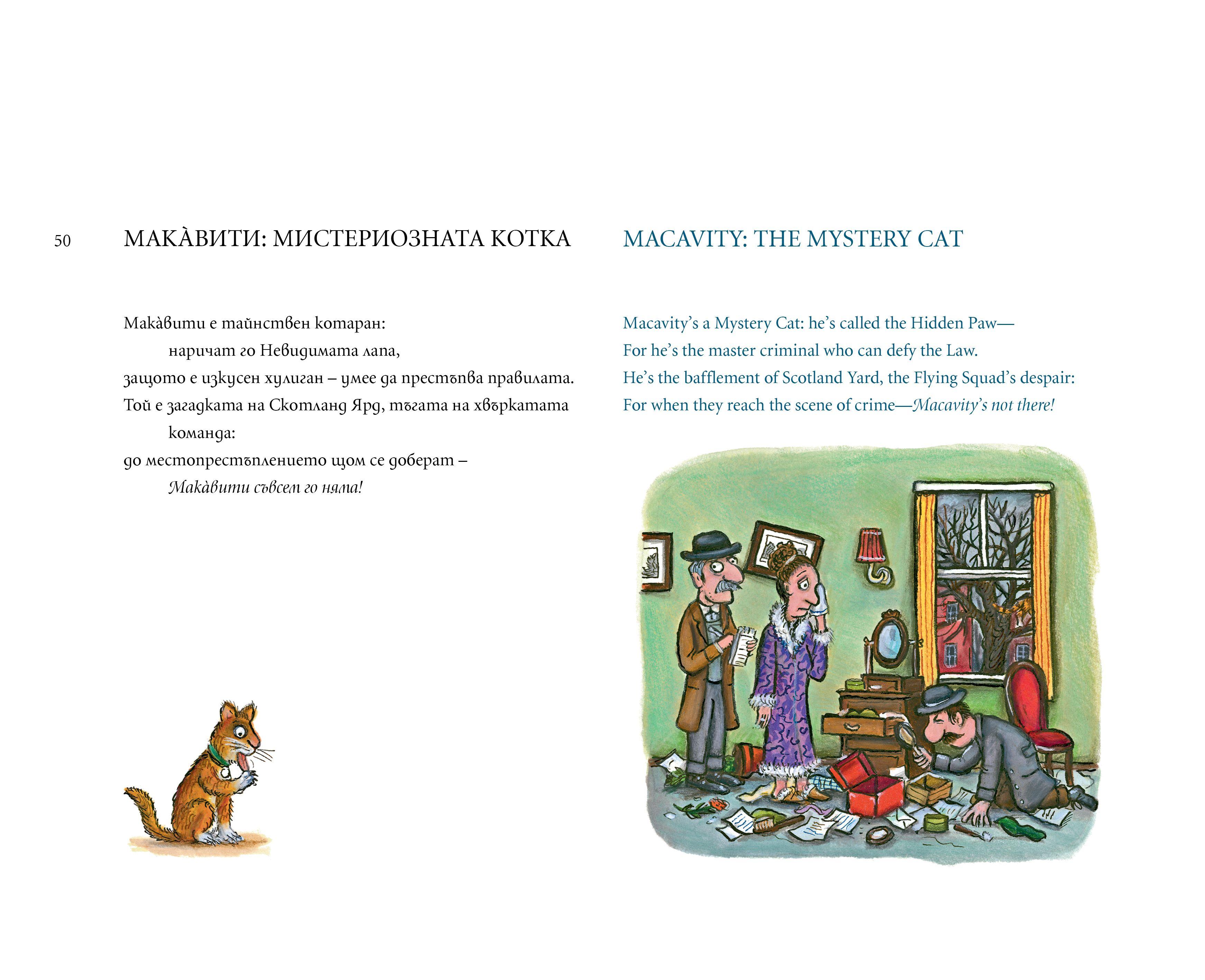 Популярна книга за Котките от Стария Опосум - 5