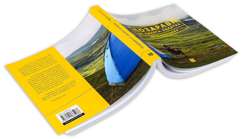 Поздрави от синята палатка - 4