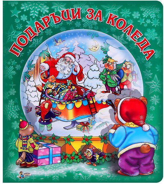 Подаръци за Коледа - 1