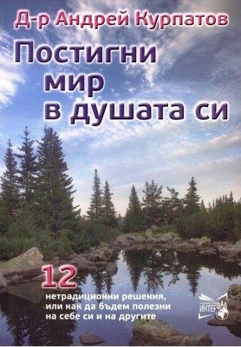 Постигни мир в душата си - 1