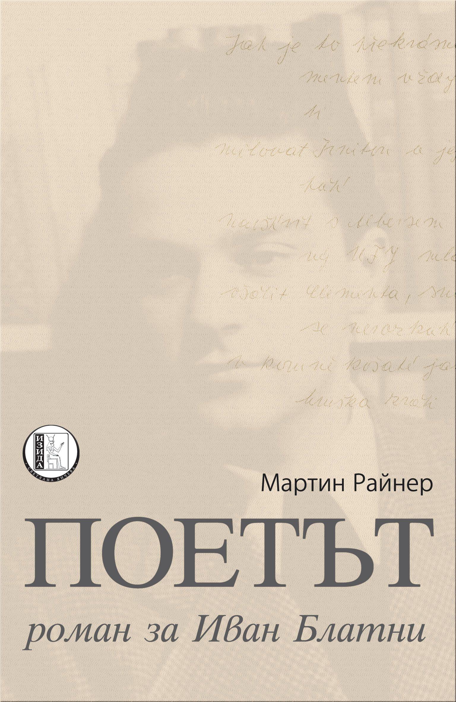 Поетът - 1