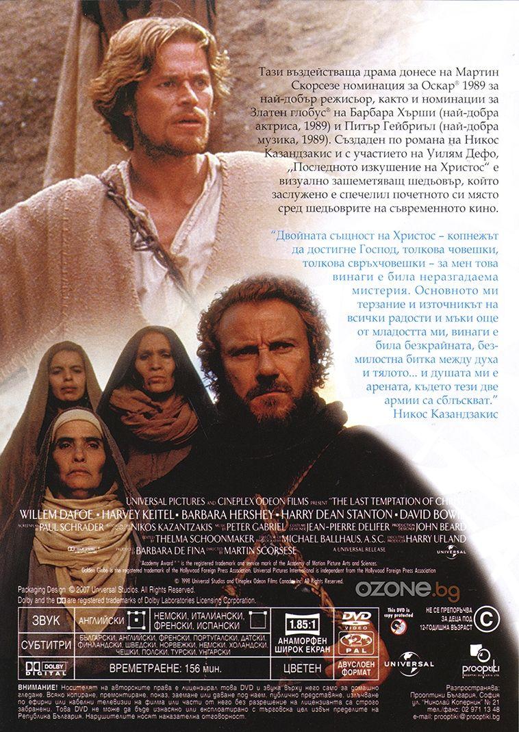 Последното изкушение на Христос (DVD) - 2