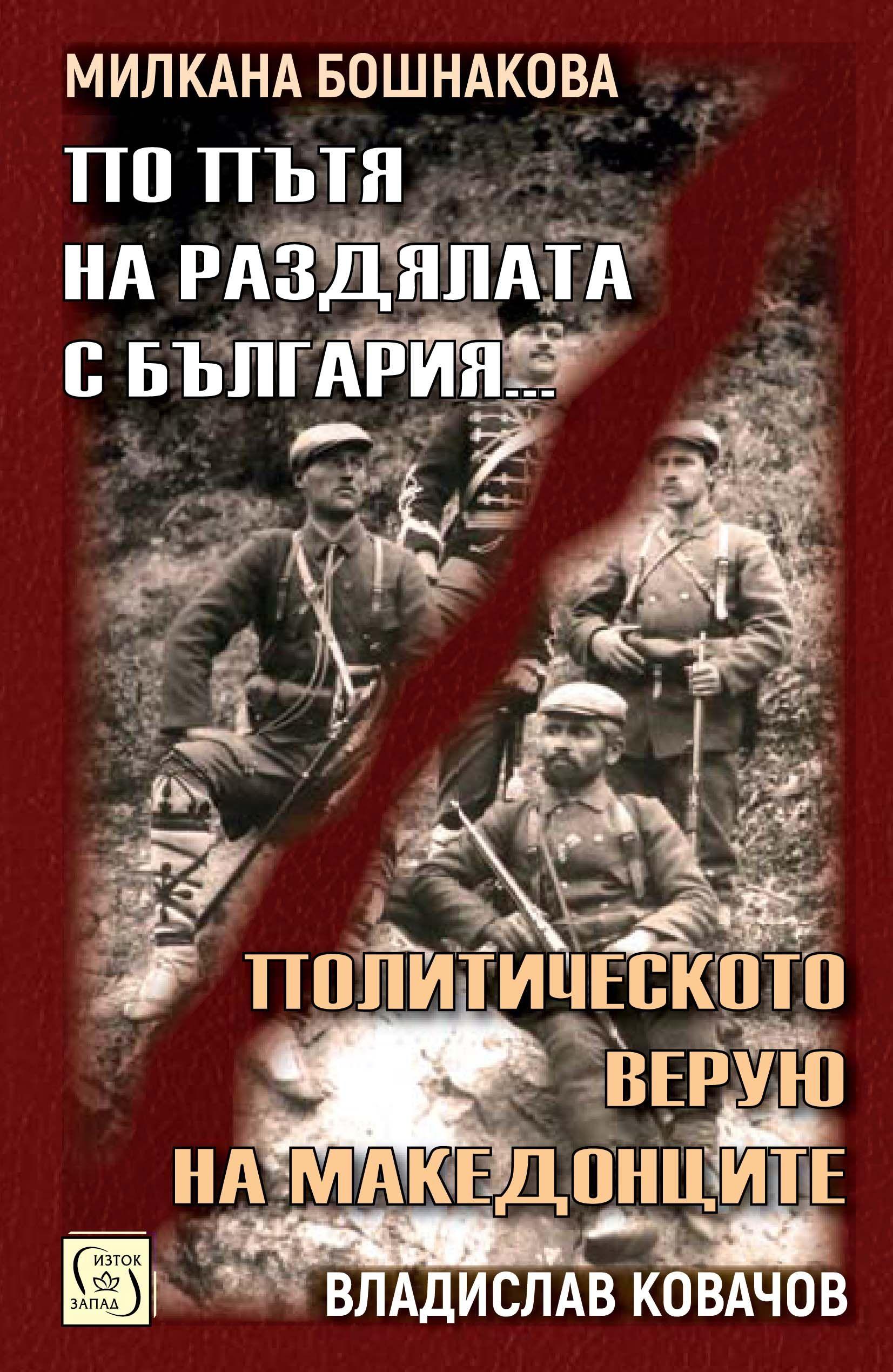 По пътя на раздялата с България. Политическото верую на македонците - 1