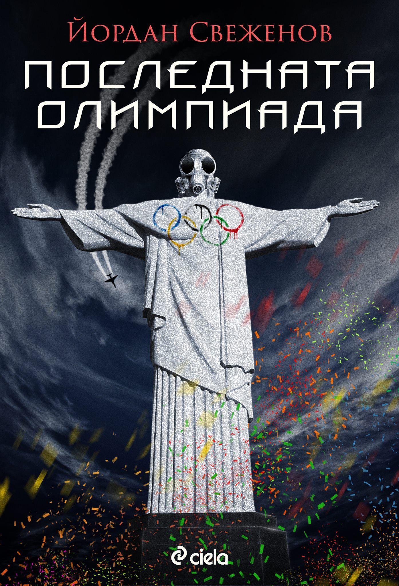 Последната олимпиада - 1