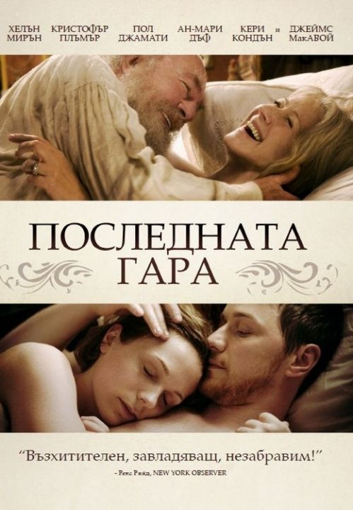 Последната гара (DVD) - 1