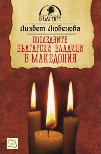 Последните български владици в Македония - 1