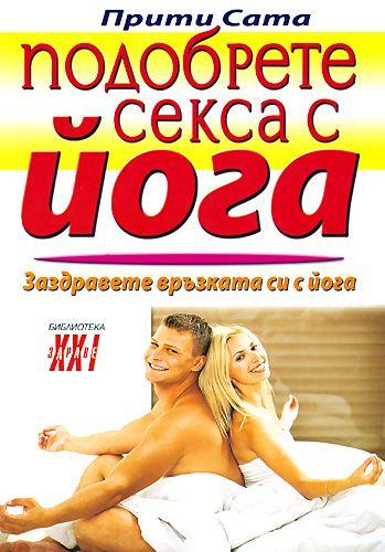 Подобрете секса с йога - 1