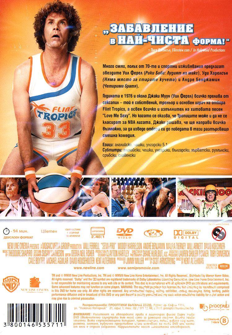 Полу-професионалисти (DVD) - 2