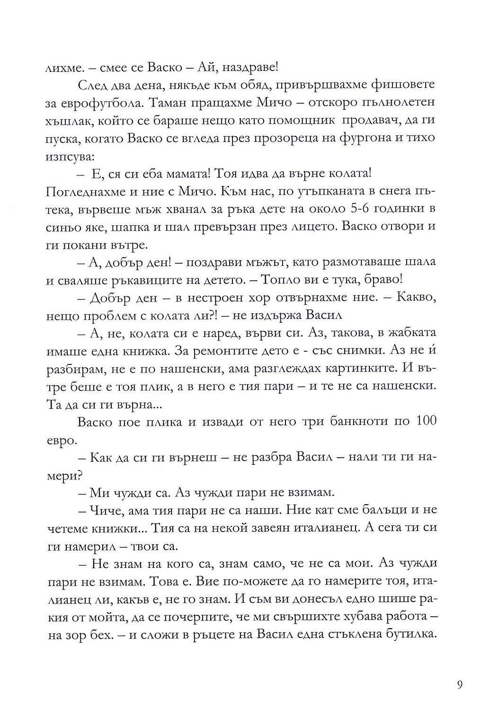 poshtenska-kutiya-za-prikazki-2-7 - 8