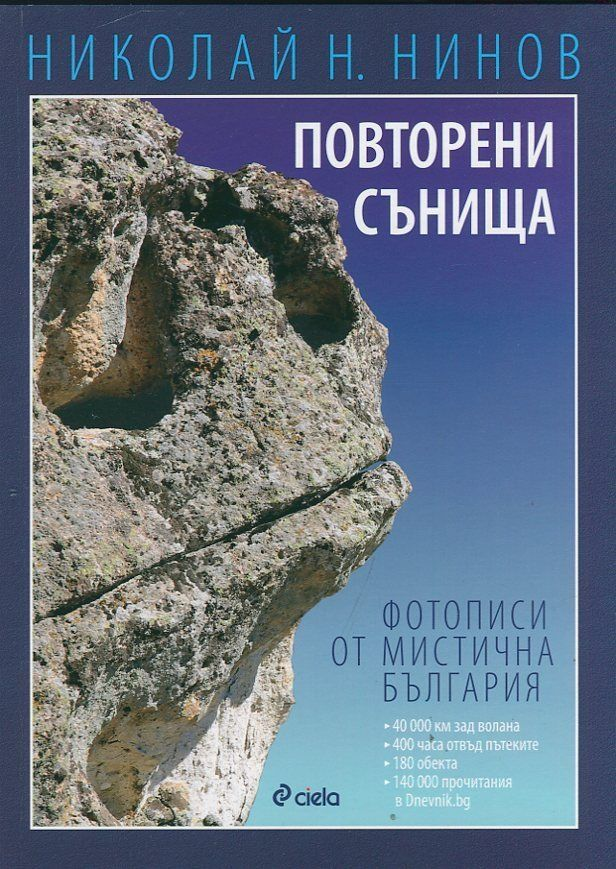 Повторени сънища. Фотописи от мистична България - 1