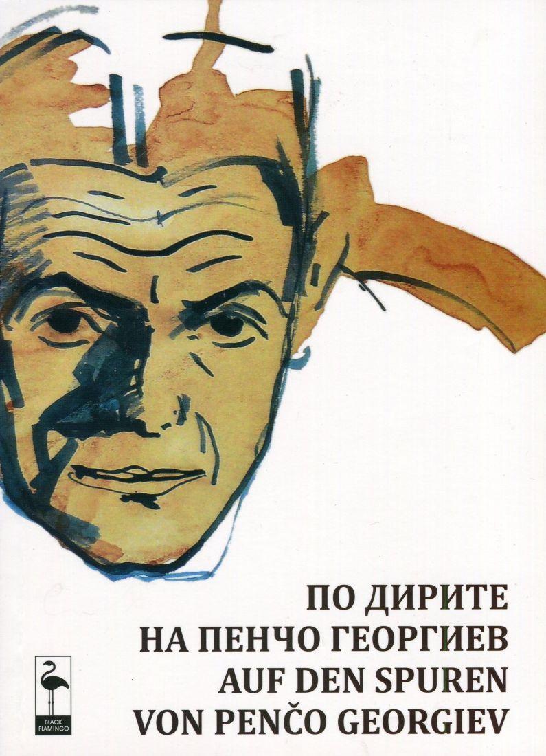 По дирите на Пенчо Георгиев - 1