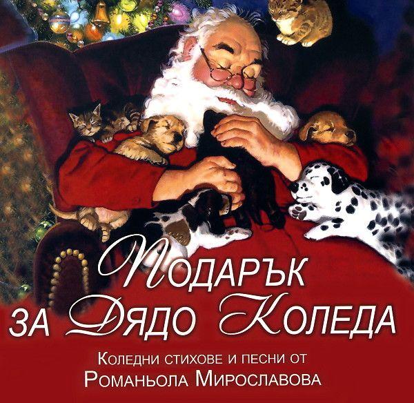 Подарък за Дядо Коледа: Коледни стихове и песни - 1