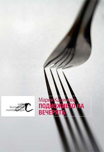 Подножието на вечерята - 1