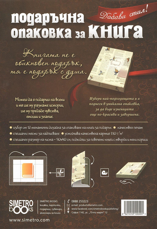 Подаръчна опаковка за книга Simetro - Вестник-1 - 2