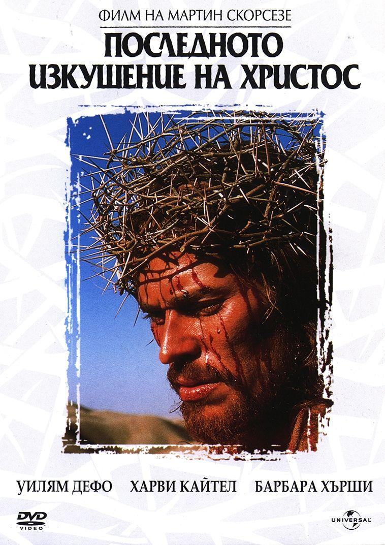 Последното изкушение на Христос (DVD) - 1
