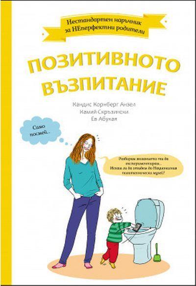 Нестандартен наръчник за НеПерфектните родители: Позитивното възпитание - 1