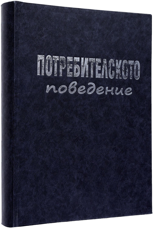 potrebitelskoto-povedenie-tv-rdi-koric-3 - 4