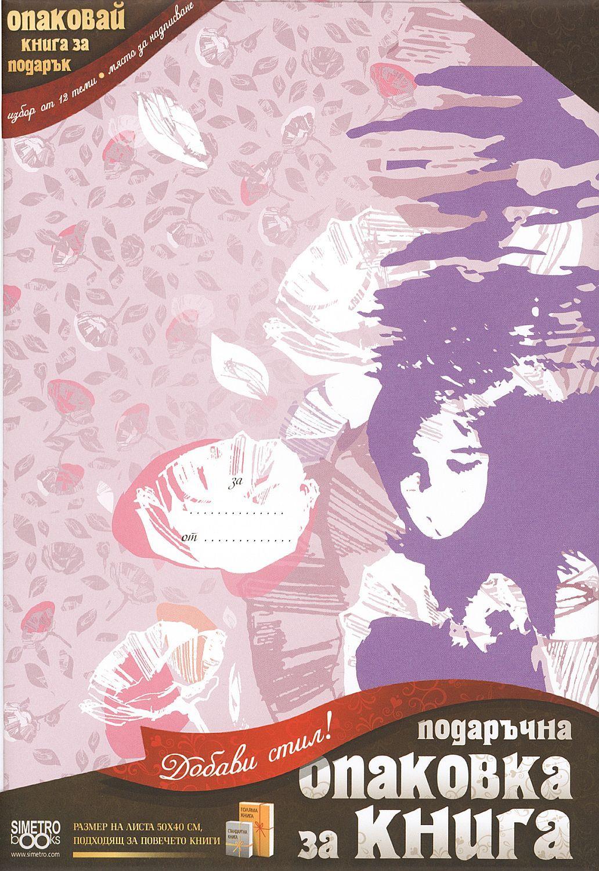 Подаръчна опаковка за книга Simetro - Жена - 1