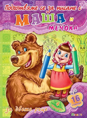 Подготвяме се за писане с Маша и Мечока 4 - 1