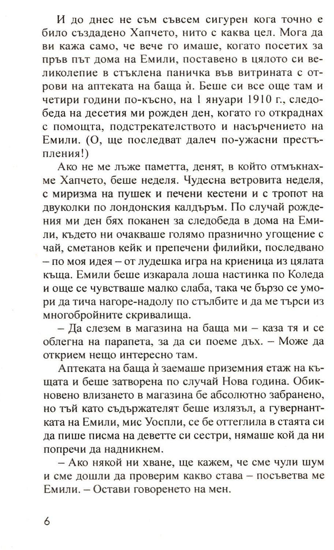 Последните думи на Рафаел Игнейшъс Финикс - 4
