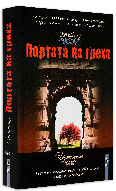 Портата на греха - 3