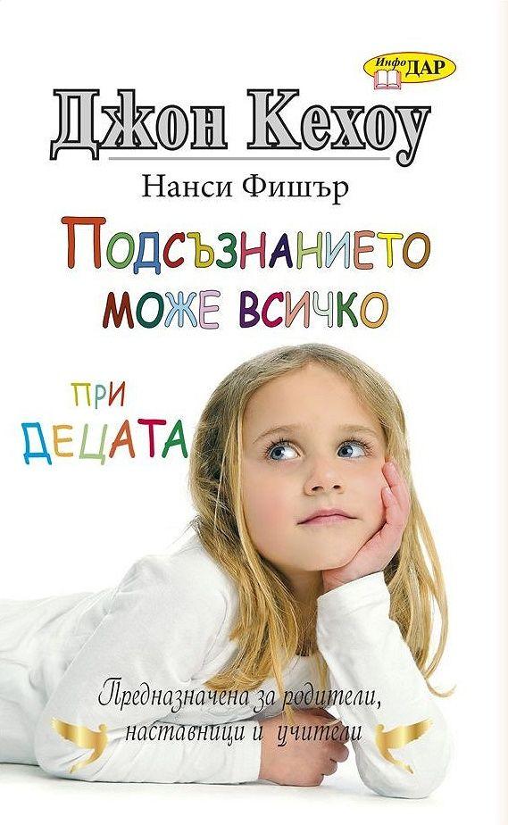 Подсъзнанието може всичко при децата - 1