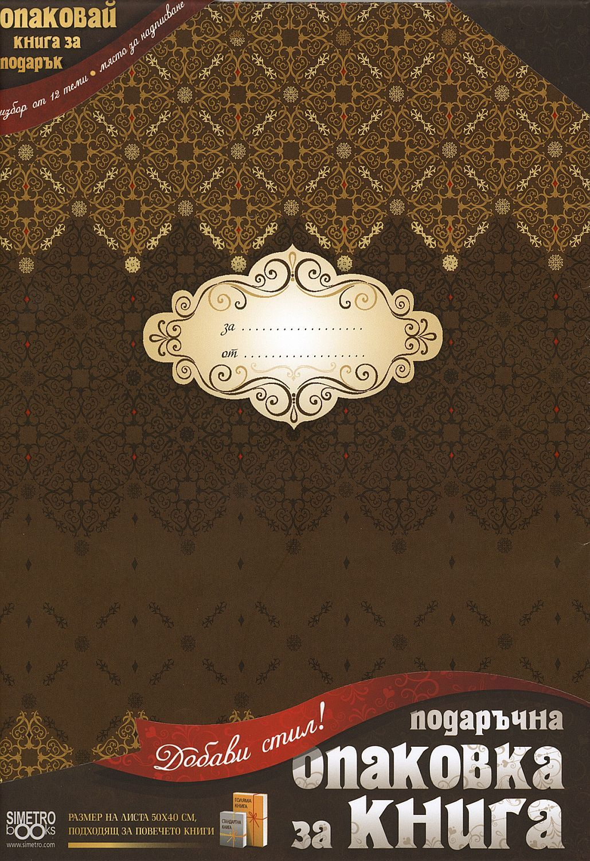 Подаръчна опаковка за книга Simetro - Кафяви ромбове - 1