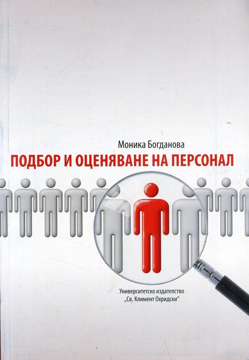 Подбор и оценяване на персонал - 1