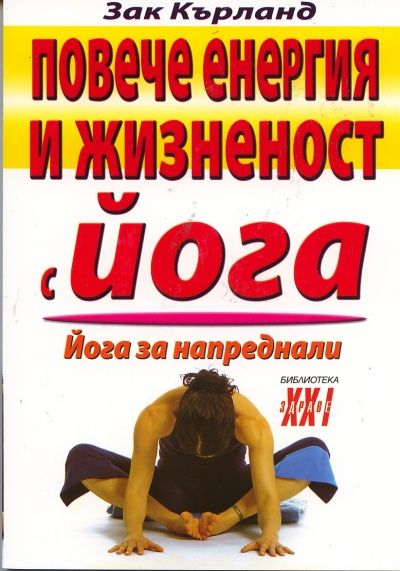 Повече енергия и жизненост с йога - 1
