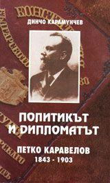 Политикът и дипломатът - 1
