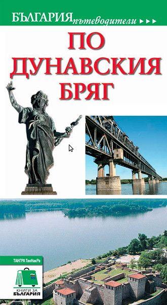 По дунавския бряг - 1
