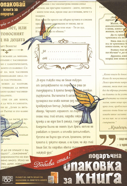 Подаръчна опаковка за книга Simetro - Вестник - 1